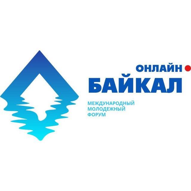 """Стартуем! Открытие форума """"Байкал"""" пройдет сегодня, 18 сентября"""