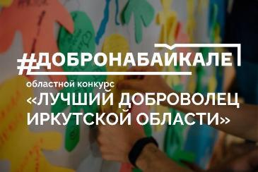 """Подведены итоги конкурса """"Лучший доброволец Иркутской области"""""""