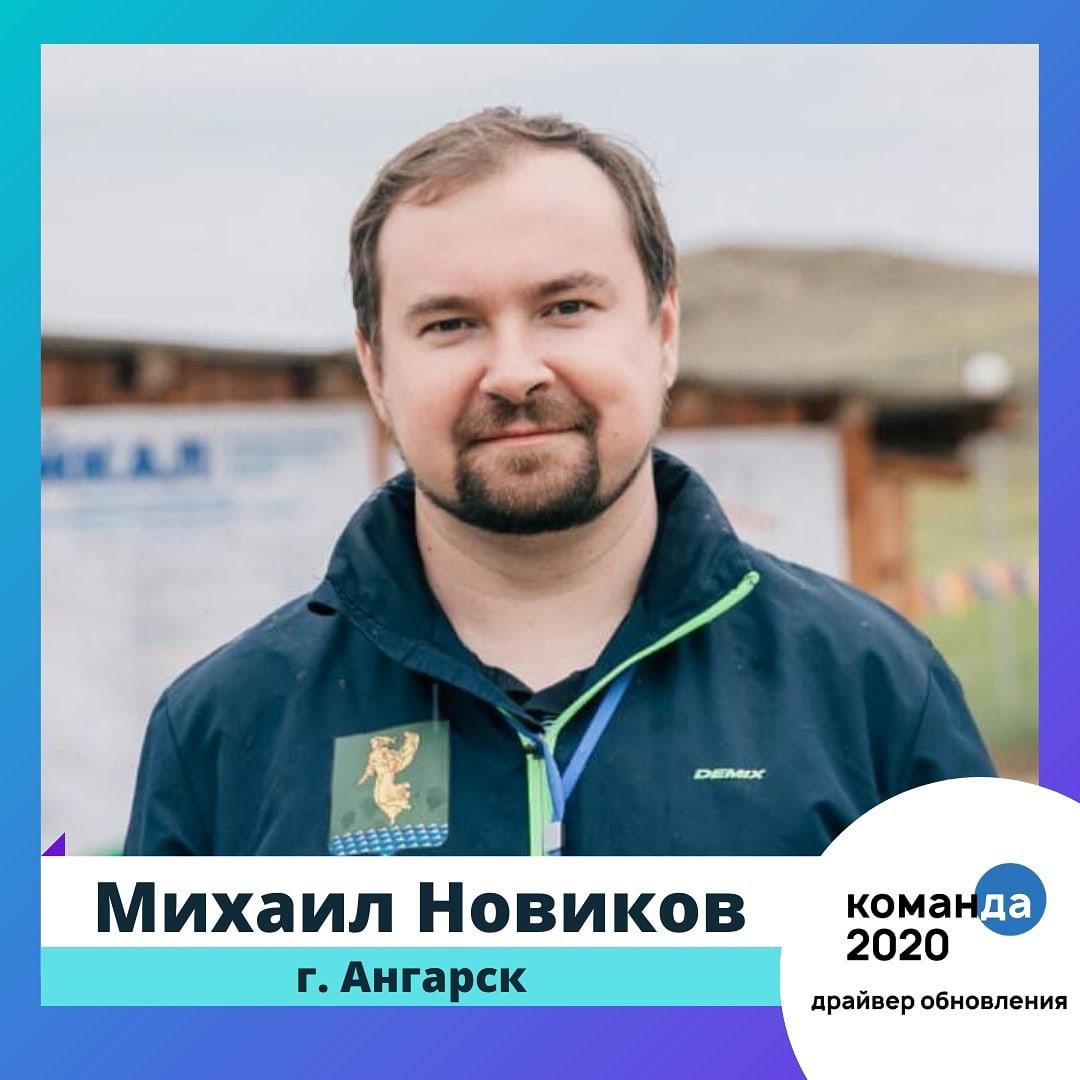 Команда2020: Михаил Новиков, город Ангарск