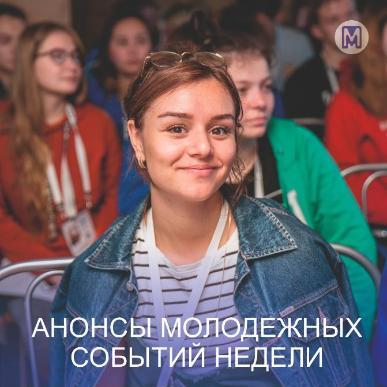 АНОНС СОБЫТИЙ НЕДЕЛИ С МОЛОДЕЖКОЙ