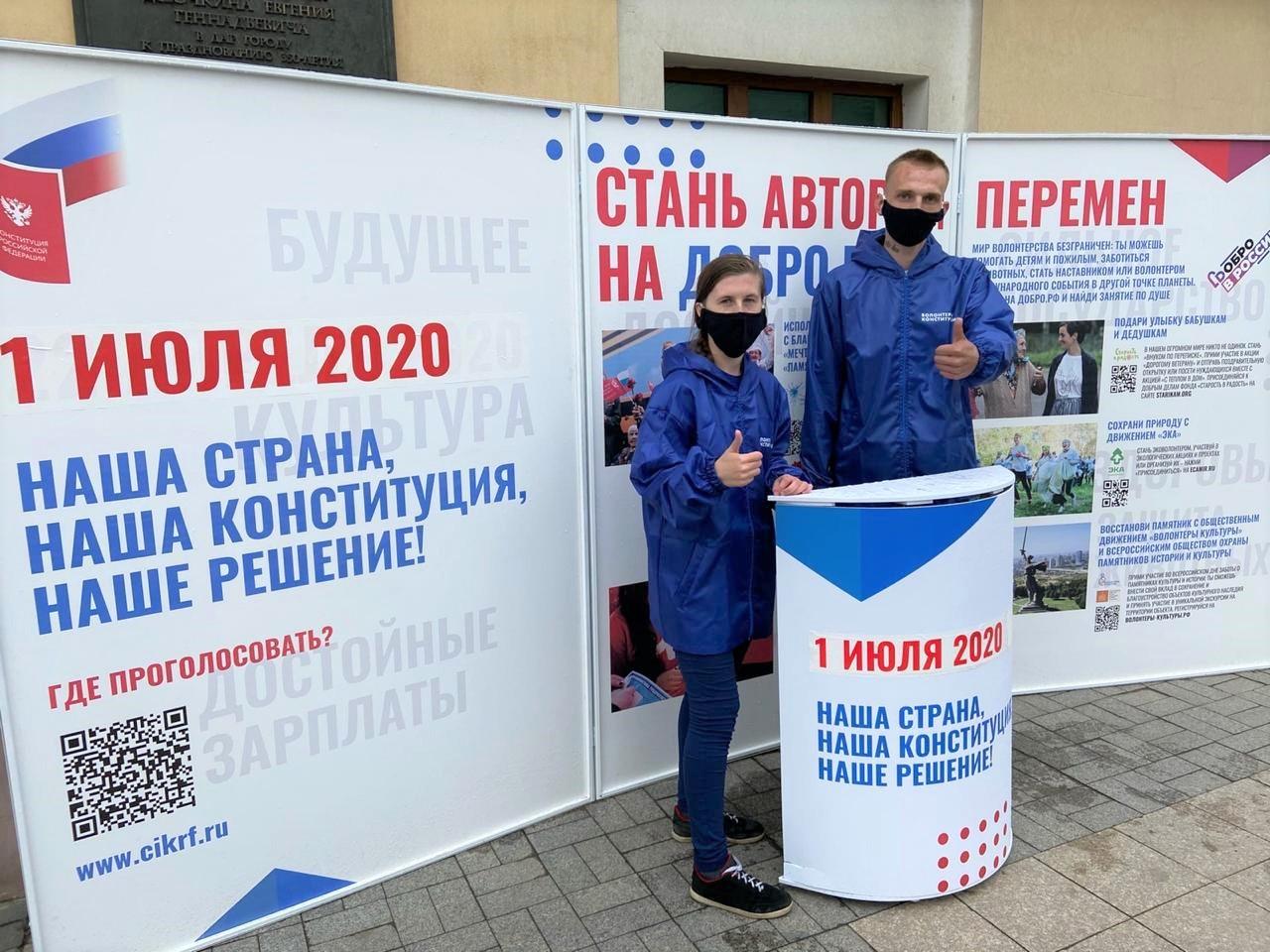 В Иркутской области завершился проект «Волонтеры Конституции»