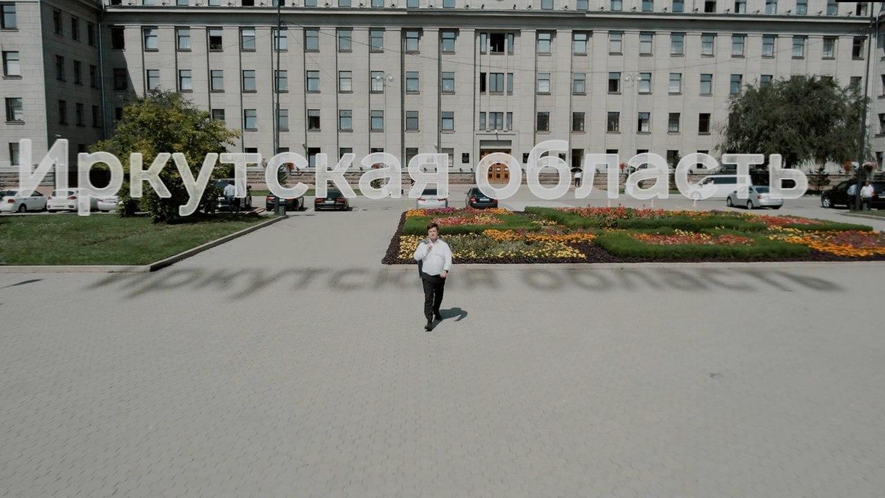 Команда 2020: Егор Луковников, город Братск, Иркутская область