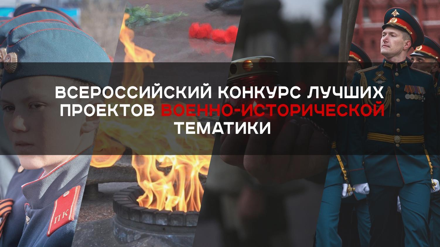 Стартовал Всероссийский конкурс лучших проектов военно-исторической тематики